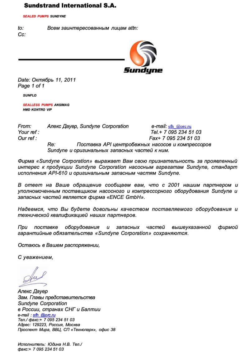 сертификат sundyne
